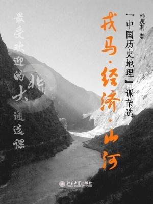 """北大最受欢迎的通选课:戎马 经济 山河——""""中国历史地理""""课(节选)"""