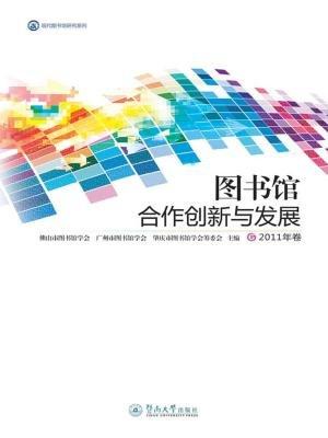 图书馆合作创新与发展.2011年卷[精品]