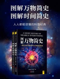 图解万物简史+时间简史(套装共2册)