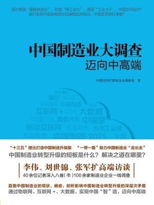 中国制造业大调查 : 迈向中高端