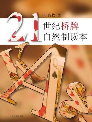 21世纪桥牌自然制读本
