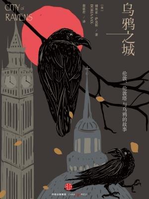 乌鸦之城:伦敦,伦敦塔与乌鸦的故事