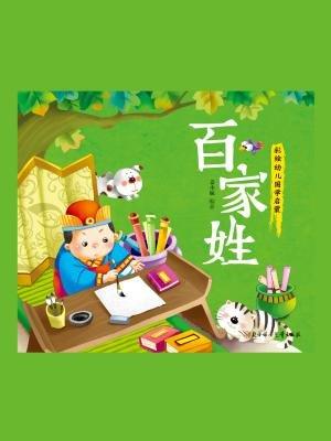 精美时尚的彩色手绘插图,为每一篇经典增光添彩,也更能激发孩子的阅读