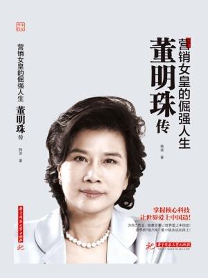 董明珠传:营销女皇的倔强人生[精品]