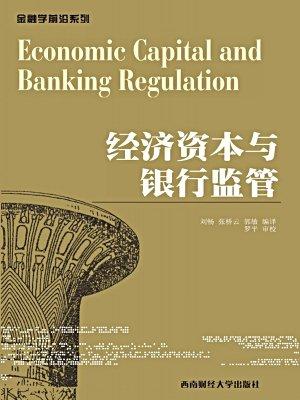 经济资本与银行监管