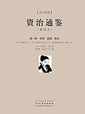 文白对照资治通鉴精选本(第一册)