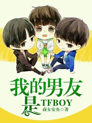 我的男友是TFBOY