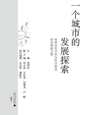 一个城市的发展探索——桂林市哲学社会科学规划研究课题文集(2011~2012)