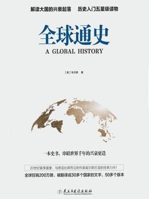 全球通史(上下)册[精品]