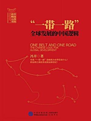 一带一路:全球发展的中国逻辑[精品]