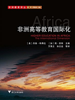 非洲高等教育国际化