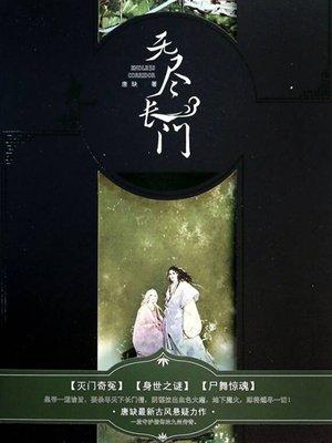 九州·无尽长门Ⅰ:尸舞