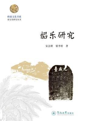 岭南文化书系·韶文化研究丛书·韶乐研究