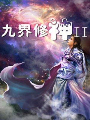 九界修神II