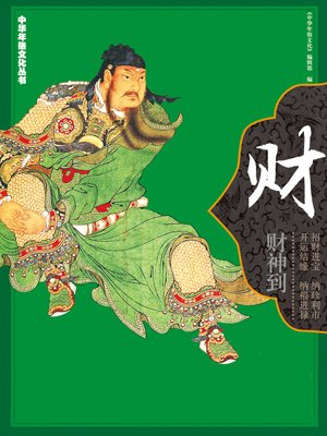 中华年俗文化丛书·财神到