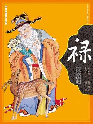 中华年俗文化丛书·禄路通