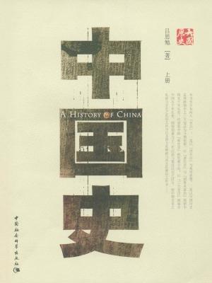 中国史(上)(大国历史)
