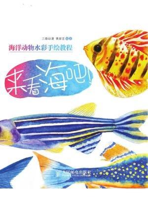 来看海吧:海洋动物水彩手绘教程