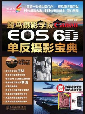 蜂鸟摄影学院Canon:EOS 6D单反摄影宝典