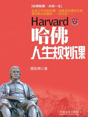 哈佛人生规划课