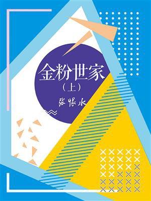 张恨水经典作品系列:金粉世家(上)