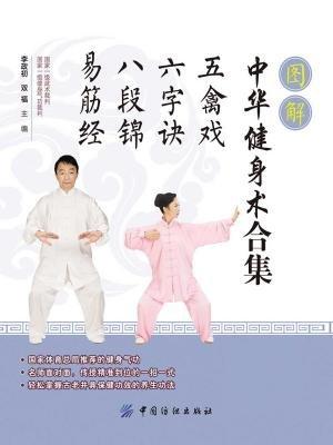 图解中华健身术合集:五禽戏·六字诀·八段锦·易筋经[精品]