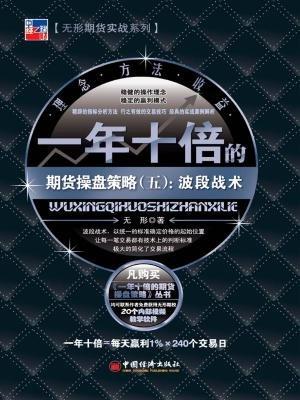无形期货实战系列·一年十倍的期货操盘策略(五):波段战术