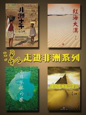 梁子走进非洲系列套装(套装共4册)