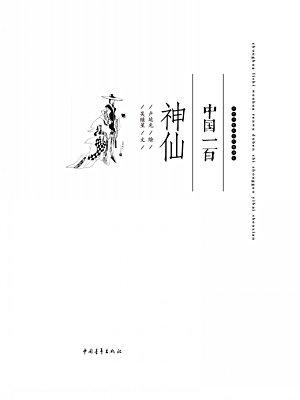 中国一百神仙