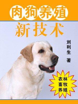 肉狗养殖新技术
