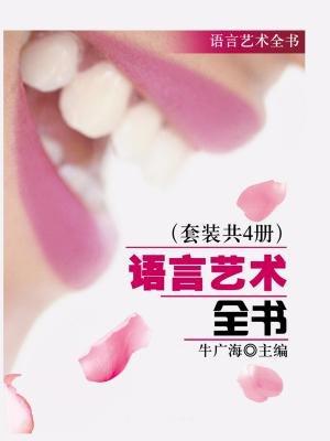 语言艺术全书(套装共4册)