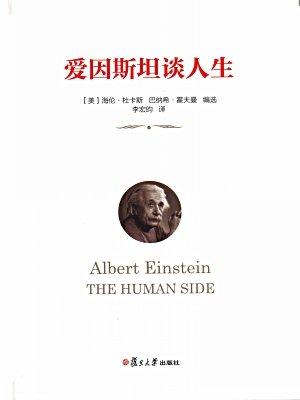 爱因斯坦谈人生