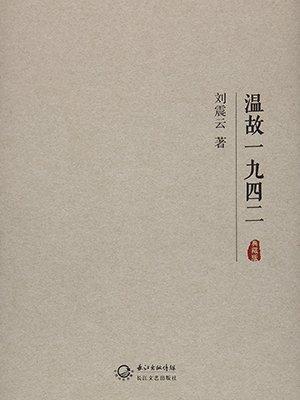 温故一九四二(典藏版)