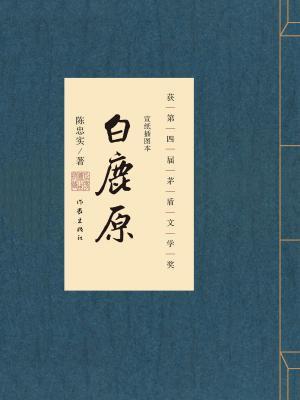 白鹿原:宣纸插图本作家传世珍藏[精品]