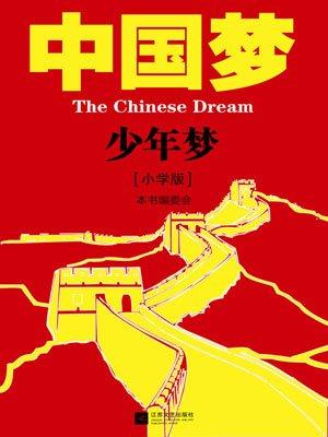 中国梦·少年梦:小学版