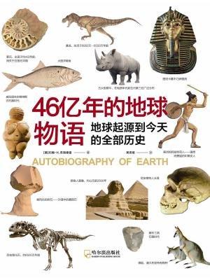 46亿年的地球物语[精品]