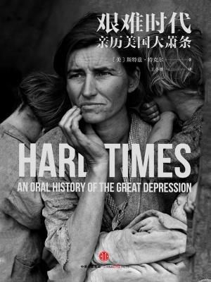艰难时代:亲历美国大萧条
