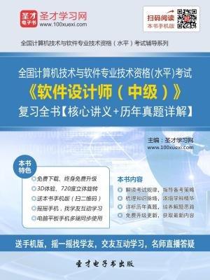 2016年11月全国计算机技术与软件专业技术资格(水平)考试软件设计师(中级)复习全书