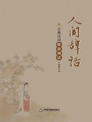 人间辞话:古典诗词修辞例话