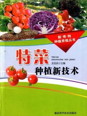特菜种植新技术
