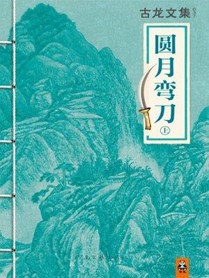 古龙文集·圆月弯刀(上)