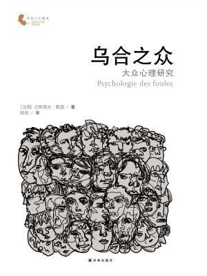 乌合之众:大众心理研究(译林人文精选)[精品]