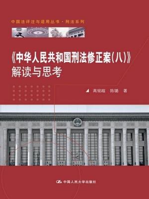 中华人民共和国刑法修正案(八)解读与思考