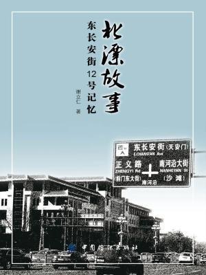 北漂故事:东长安街12号记忆