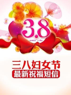 三八妇女节祝福动画_三八妇女节最新祝福短信