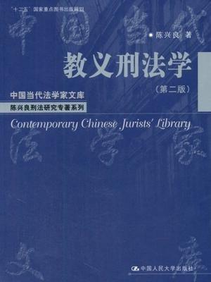 教义刑法学(中国当代法学家文库·陈兴良刑法研究专著系列)