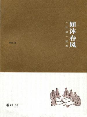 如沐春风——论语读本