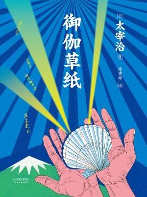 御伽草纸-(日)太宰治[精品]