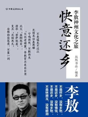 快意还乡:李敖神州文化之旅[精品]