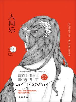 人间乐(共2册)